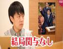 森友問題で佐川氏証人喚問するも「安倍総理、夫人関与なし」 反発する野党