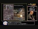 ロードス島戦記_邪神降臨RTA_2時間32分38秒_Part3/5