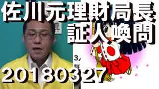 佐川元理財局長証人喚問「政治家の指示は無い」「理財局の単独犯」20180327