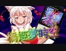 【東方】橋姫夢時空 archive-03【遊戯王】