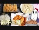 【NWTR料理研究所】ラム肉で餃子(焼)(水)(揚)