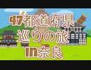 【旅行】47都道府県巡りの旅in奈良【part1】