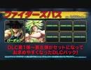 『動画ジャンプ無』【PS4/One】「ドラゴンボール ファイター...