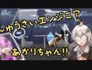 【SpaceEngineers】しゅうさいエンジニアあかりちゃん!PART3