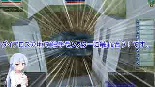 【Master of Epic】うねうねダイアロス その1【VOICEROID実況】