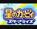【2人実況】SMプレイ好きフレンズとカービィが行く【星のカー...