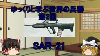 ゆっくりと学ぶ世界の兵器 第2回「SAR-21」