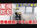 【世界が大爆笑する韓国防犯システム】 女子トイレに世界初の防犯システム導入!男...