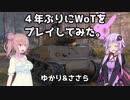 【WoT】ゆかりさんが戦車に乗るそうですよ?【結月ゆかり&弦巻マキ&ささら】