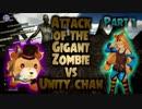 【実況】早期アクセスゲーム探訪記【Attack of the Gigant Zombie vs Unity chan】...