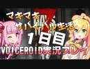 【7DTD】マキマキサバイバル生活1日目【V
