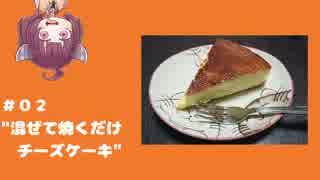 """ゲーマー小学生の食事! #02 """"混ぜて焼く"""