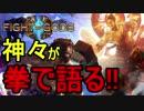【Fight Of Gods】ザ・ゆっくり神々の戦い(拳)