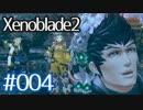 #004【ゼノブレイド2】ちょっと君と世界救ってくる【実況プレイ】