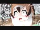 【けものフレンズ】ハシビロクエスト #6「いやー入浴シーンは強敵でしたね」【MMD...
