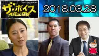 【三浦瑠麗・古川勝久】 ザ・ボイス 20180328 『激動の北朝鮮情勢』【最終週】