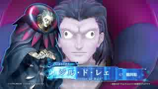 PS4/Vita新作『Fate/EXTELLA LINK』新参戦サーヴァント動画【ジル・ド・レェ】篇