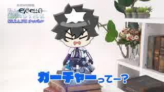 【第3回】WEB番組『Fate EXTELLA LINK SE.RA.PHチャンネル』#3