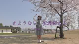 さようなら、花泥棒さん 踊ってみた【花