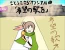 【さとうささら】希望の歌を【オリジナル曲】