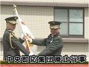 陸上自衛隊 中央即応集団 廃止行事