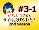※無料視聴可※かなつき2nd #3【その1】かなとつきの、サイは投げられた!2nd Season