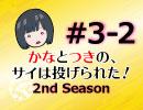 かなつき2nd #3【その2】かなとつきの、サイは投げられた!2nd Season