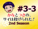 かなつき2nd #3【その3】かなとつきの、サイは投げられた!2nd Season