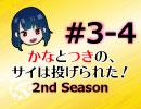 かなつき2nd #3【その4】かなとつきの、サイは投げられた!2nd Season