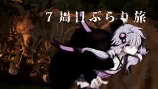 【Bloodborne】7周目ぶらり旅 part06【VOI