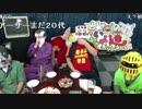 【反省会】いい大人達の8周年記念生放送 再録 part32