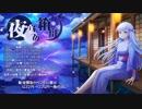 【3月30日DLsite様にて配信開始】夜空の箱舟【限定耳かき音声付き】