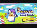 【プレイ動画】星のカービィ スターアライズPart21