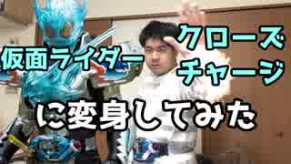 【変身動画】仮面ライダークローズチャージに変身してみた【ビルド】