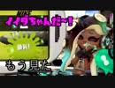 【Splatoon2】今日のイカ 最新人気対決【ゆっくり実況】