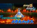 【ポケモンUSM】神剣使いの中堅戦記Part5【メガカメックス】