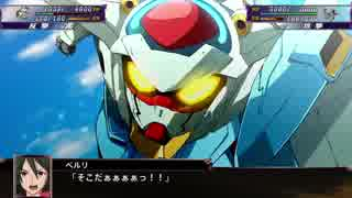 【スパロボX】 スーパーロボット大戦X  G-