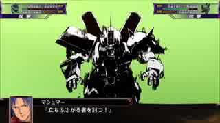 【スパロボX】スーパーロボット大戦X   ザクⅢ改 武装まとめ