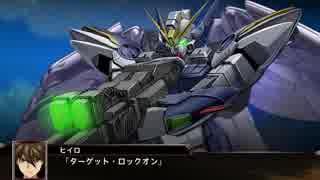 【スパロボX】スーパーロボット大戦X ウ