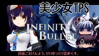 [Unity]美少女TPS -INFINITYBULLET- [α07]