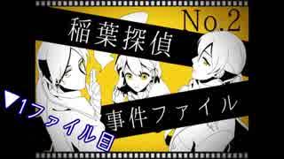 【実況】華麗に解決!稲葉探偵事件ファイ