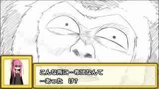 リョナられ疲れた茜ちゃんのメゾン・ド・魔王8話目【VOICEROID実況】