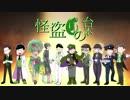 【松人力】怪盗Cの台本【三男10人盛り】