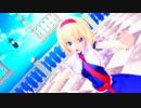 【東方MMD】可愛いアリスに曖昧さ回避を躍