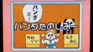 【ボブネミミッミ】もう見たゲーム【メイ