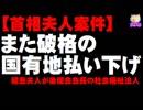 【首相夫人案件】昭恵夫人が後援会長の社会福祉法人に破格の国有地払い下げ報道