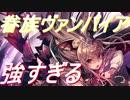 血統の王強すぎワロタ【シャドウバース】