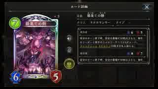 【シャドバ新弾】最果ての骸時限爆弾