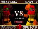 【第六回】64スマブラCPUトナメ実況【LOSERS側五回戦第二試合】
