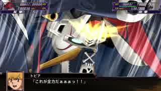 【スパロボX】ガンダムX1フルクロス・ス
